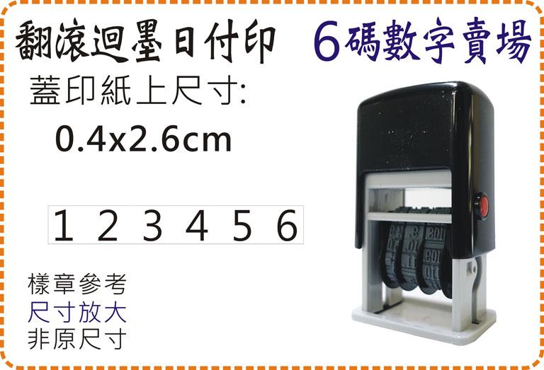 0.4x2.6cm 6碼數字翻滾迴墨日付印