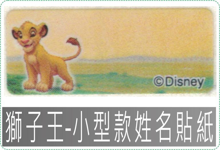獅子王-小型款姓名貼紙