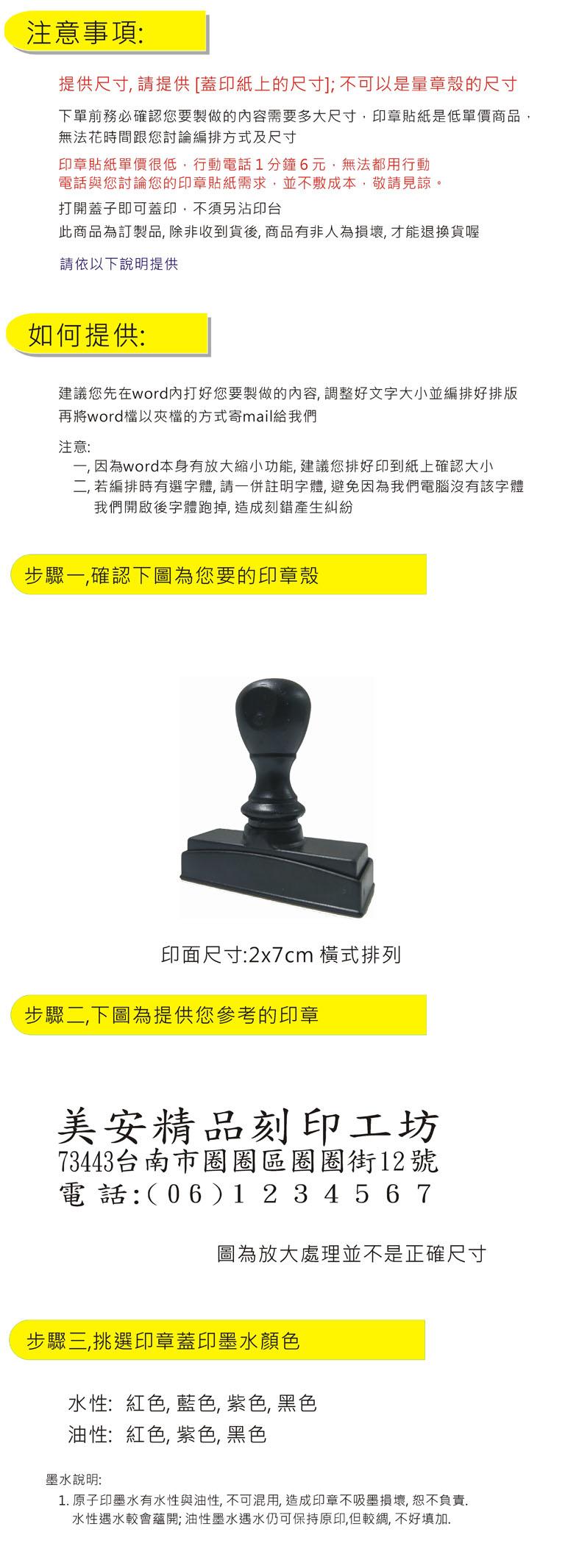 2x7cm 橫式免沾印台連續地址章