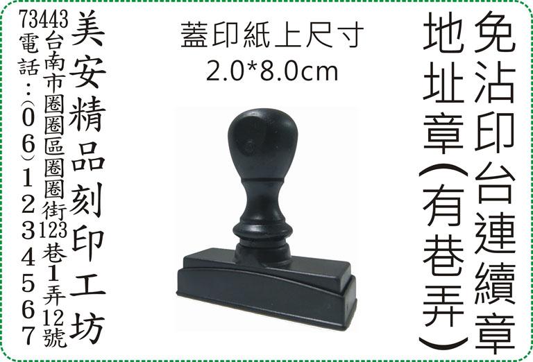 2x8cm 直式免沾印台連續地址章