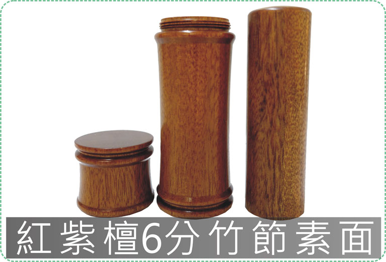 紅紫檀6分竹節素面