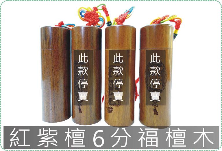 紅紫檀6分福檀木