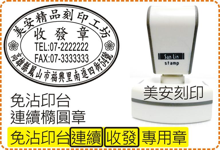 免沾印台連續橢圓收發章_橢圓型專利殼