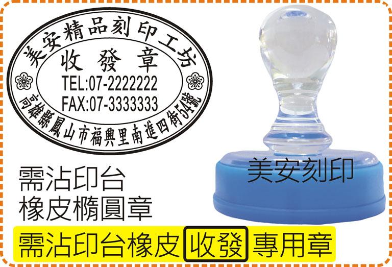 沾印台橡皮橢圓收發章_橢圓型壓克力水晶殼