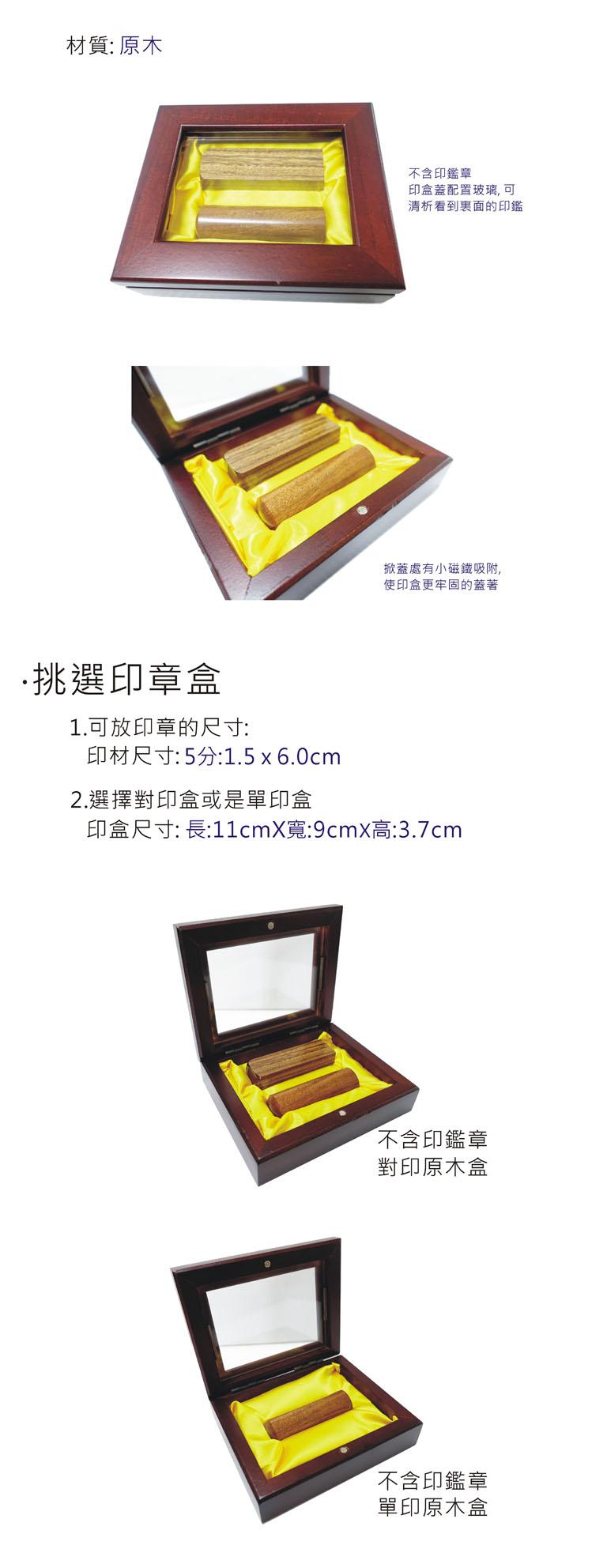 5分玻璃原木印盒