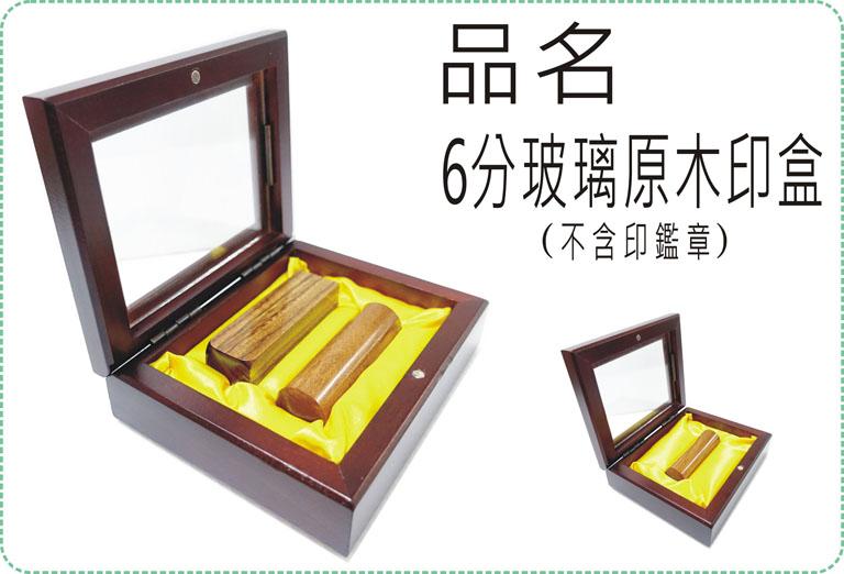 6分玻璃原木印盒
