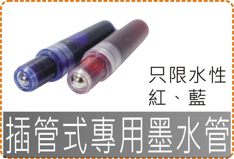 插管式專用墨水管
