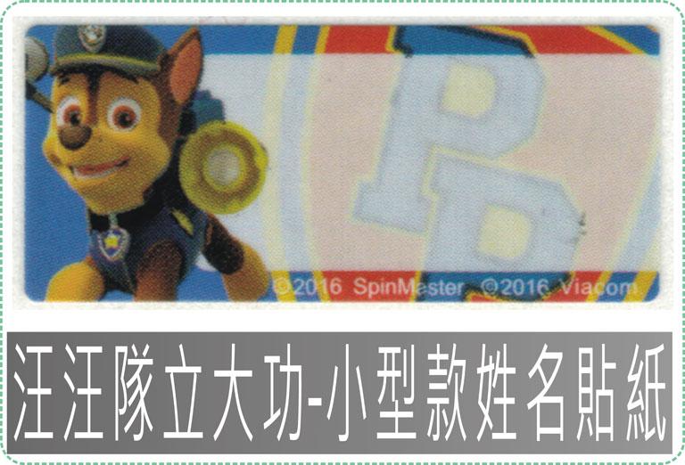 汪汪隊立大功-小型款姓名貼紙