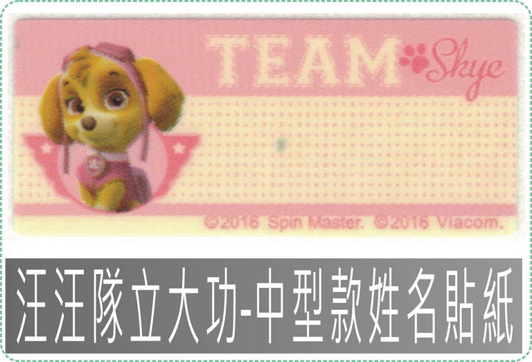 汪汪隊立大功-中型款姓名貼紙