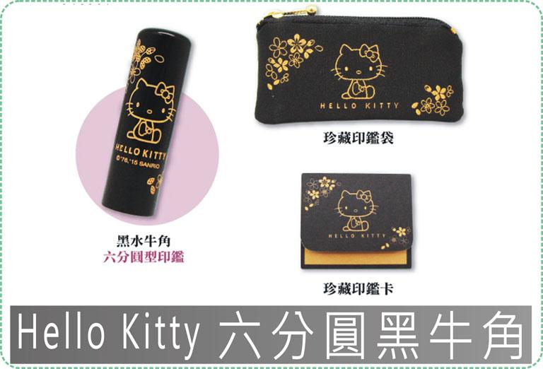 Hello Kitty 六分圓黑牛角