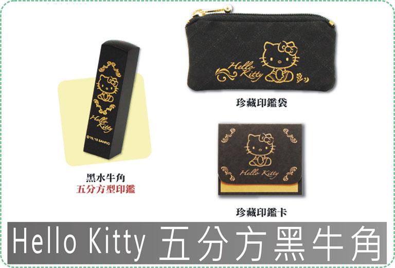 Hello Kitty 五分方黑牛角