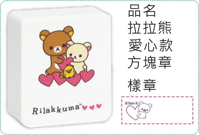 拉拉熊-愛心款方塊章