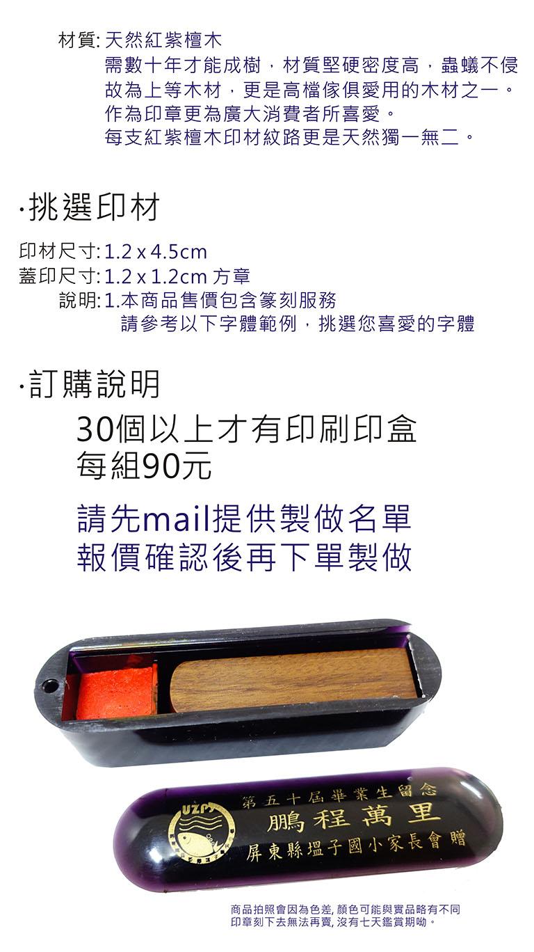 學生章四分紅紫檀含印盒吉祥字印刷