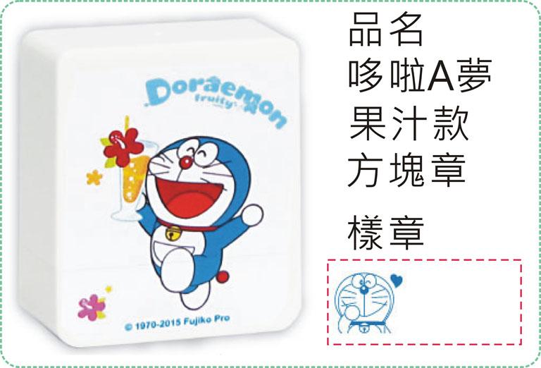 哆啦A夢-果汁款方塊章