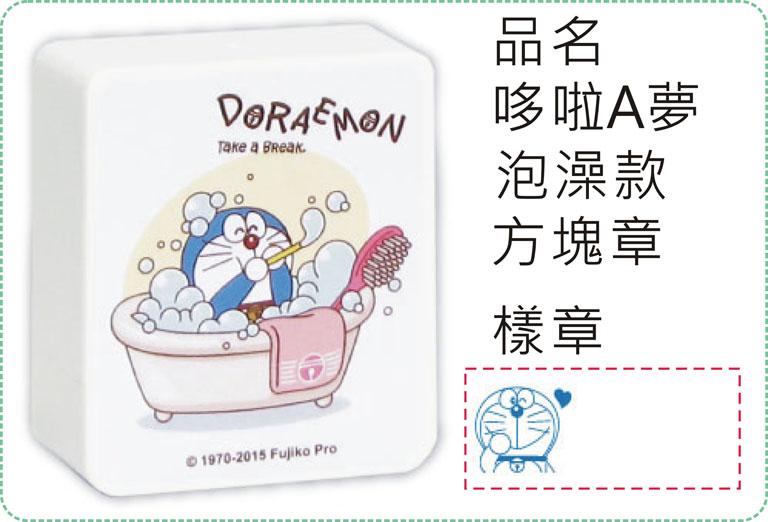 哆啦A夢-泡澡款方塊章