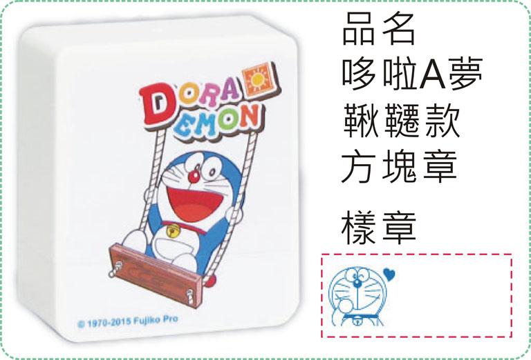 哆啦A夢-鞦韆款方塊章