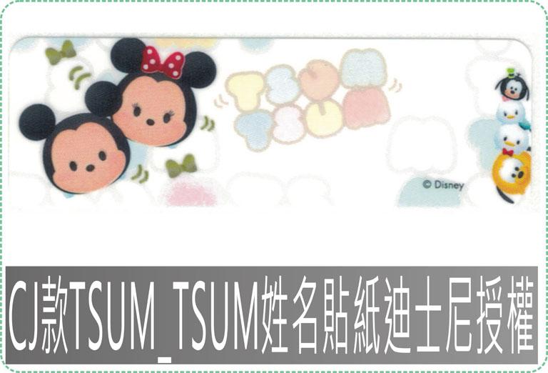 CJ款TSUM_TSUM姓名貼紙迪士尼授權