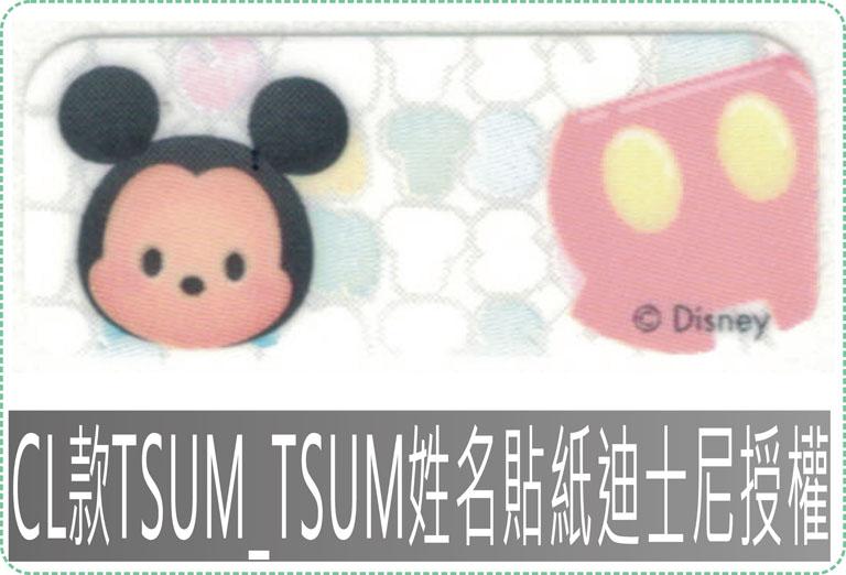 CL款TSUM_TSUM姓名貼紙迪士尼授權