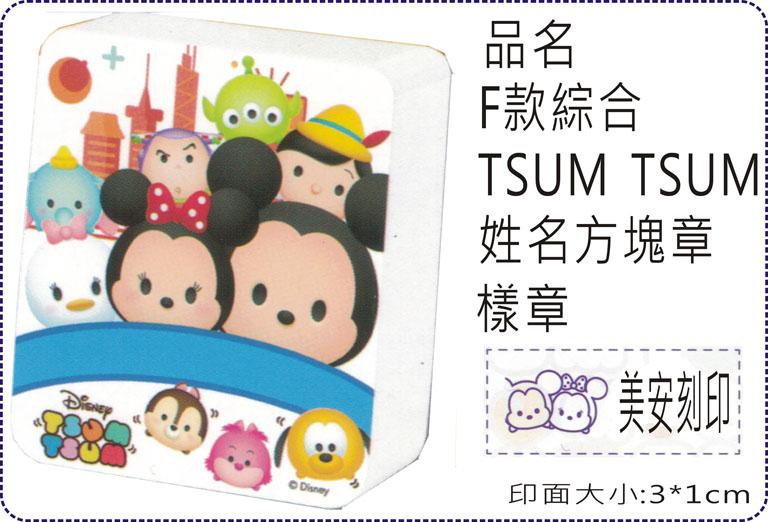 F款綜合TSUM TSUM方塊章