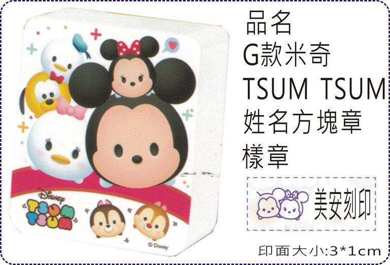 G款米奇TSUM TSUM方塊章