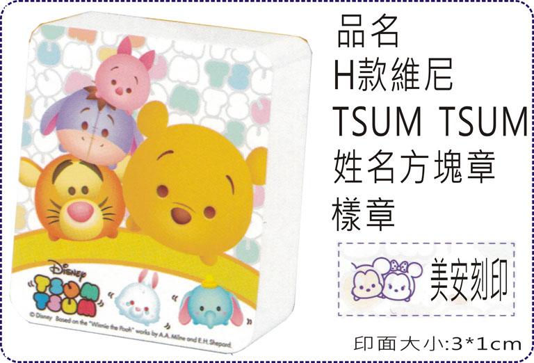 H款維尼TSUM TSUM方塊章