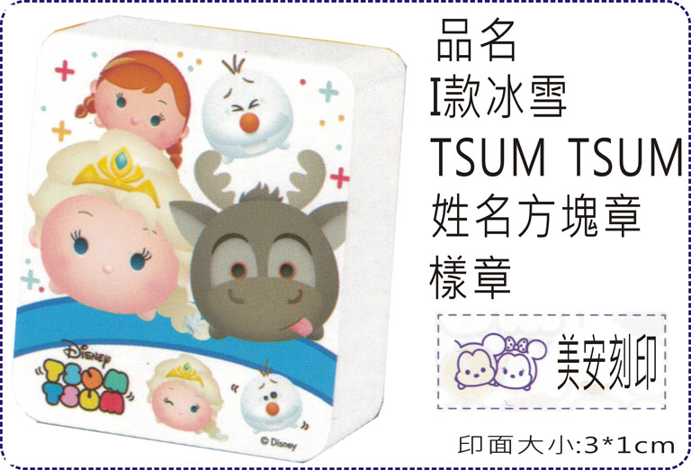 I款冰雪TSUM TSUM方塊章