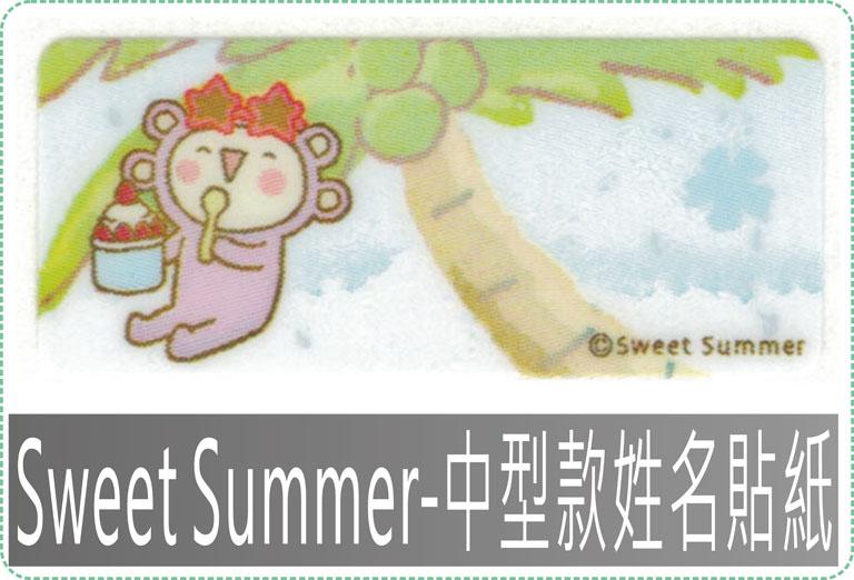 Sweet Summer-中型款姓名貼紙