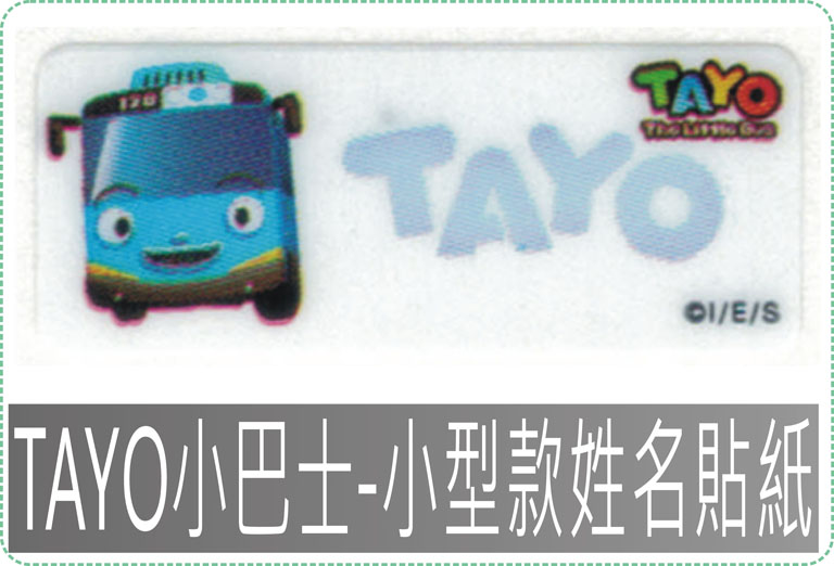 TAYO小巴士-小型款姓名貼紙