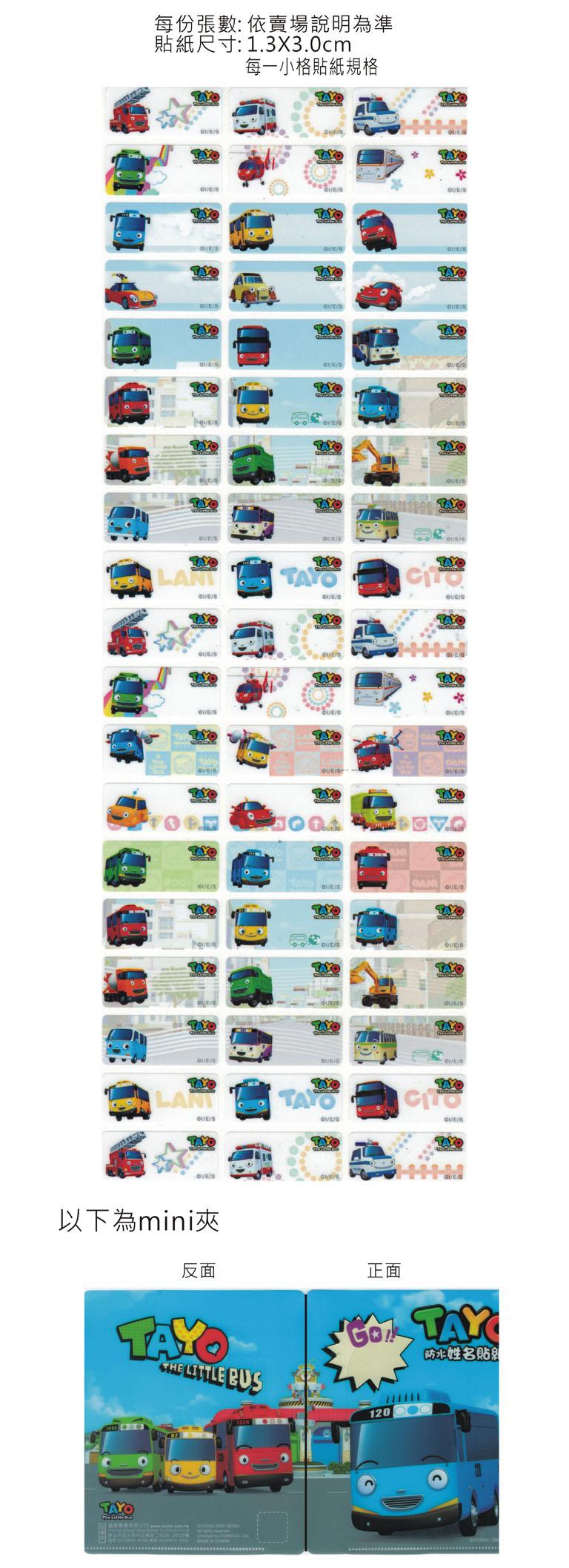 TAYO小巴士-中型款姓名貼紙