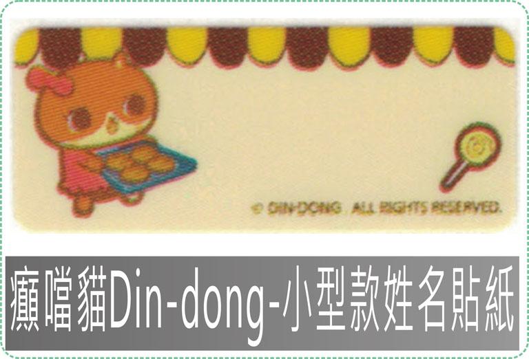 癲噹貓Din-dong-小型款姓名貼紙