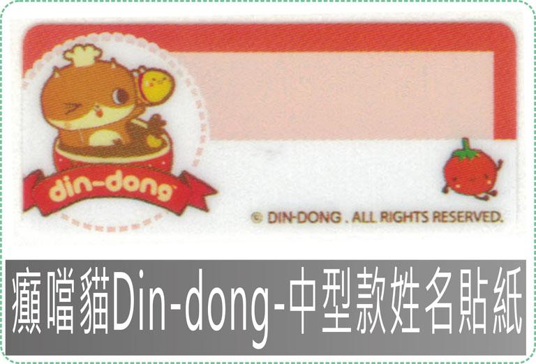 癲噹貓Din-dong-中型款姓名貼紙