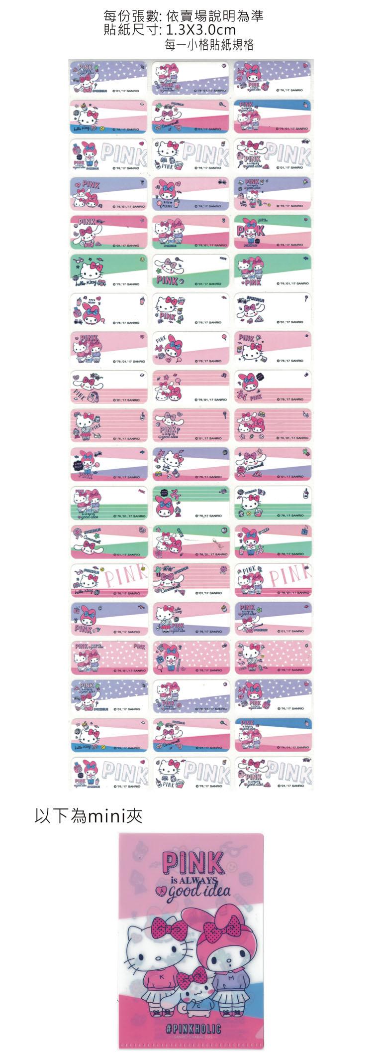 CQ款PINK三麗鷗授權-中型款姓名貼