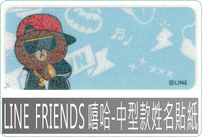 LINE FRIENDS 嘻哈-中型款姓名貼紙