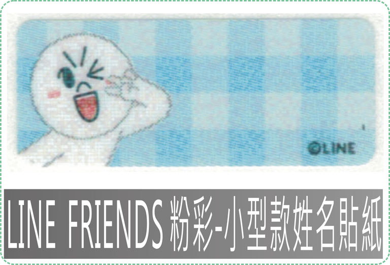 LINE FRIENDS 粉彩-小型款姓名貼紙
