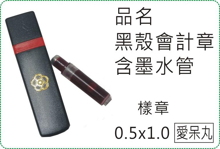 0510黑殼會計章含墨水管