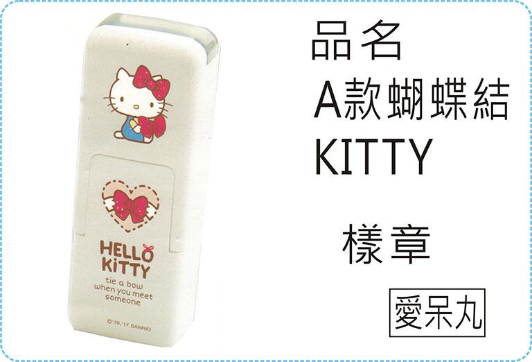 A款蝴蝶結Kitty會計章系列翻滾章