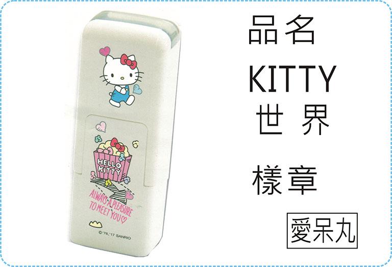 Kitty世界會計章系列翻滾章