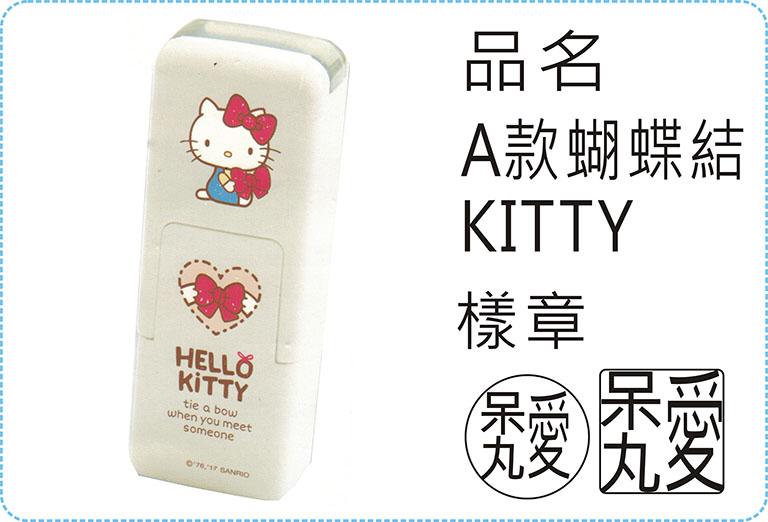 A款蝴蝶結Kitty方型章系列翻滾章