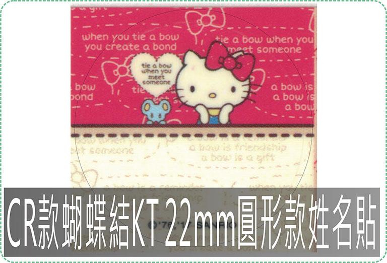 CR款蝴蝶結KT 22mm圓形款姓名貼