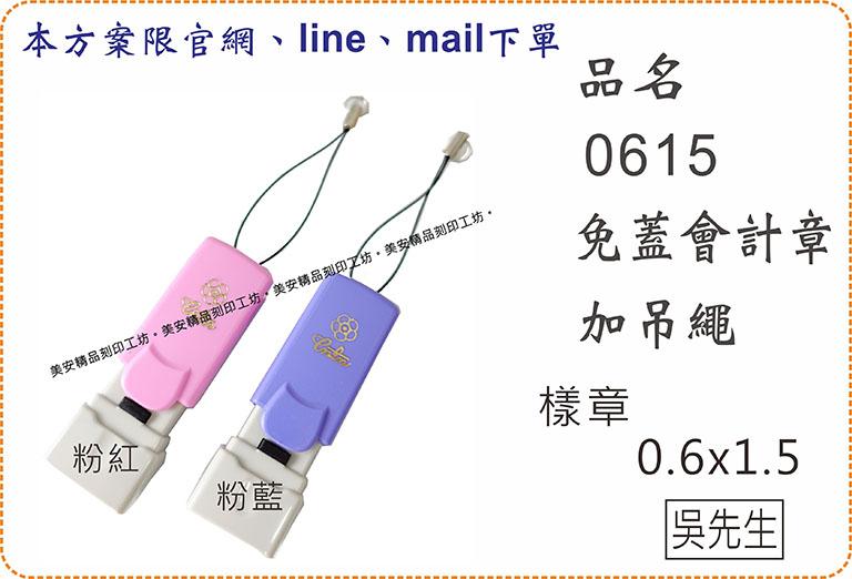 0615免蓋會計章加吊繩29元