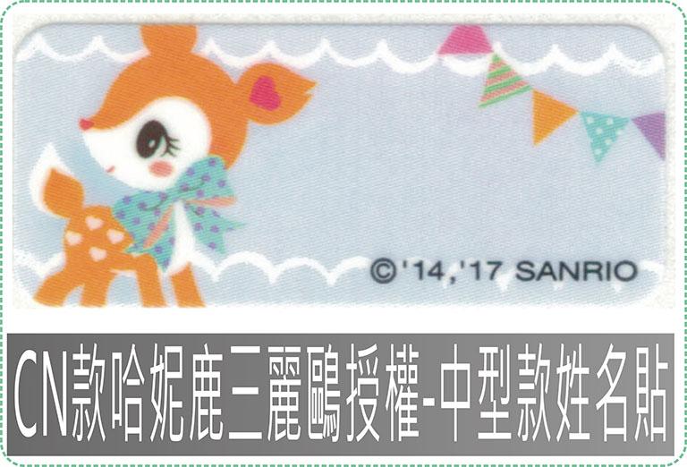CN款哈妮鹿三麗鷗授權-中型款姓名貼