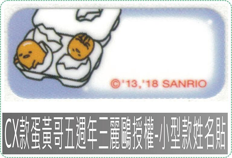CX款蛋黃哥五週年三麗鷗授權-小型款姓名貼