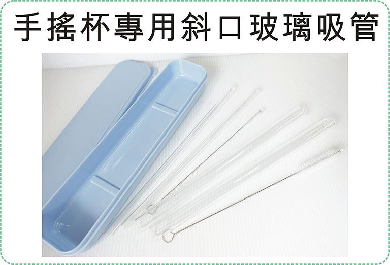 玻璃吸管斜口2細2粗1盒含刷子/手搖杯專用