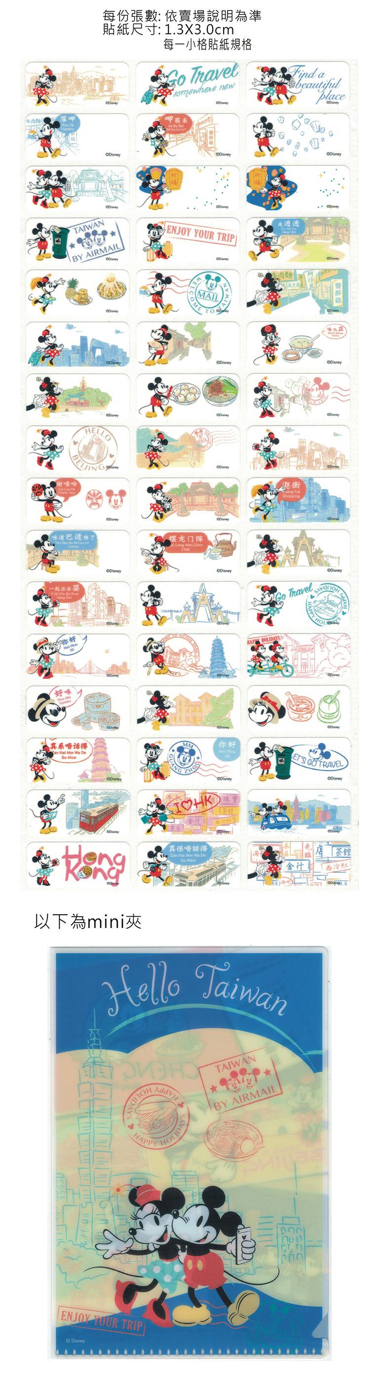 CY款米奇旅遊迪士尼授權-中型款姓名貼