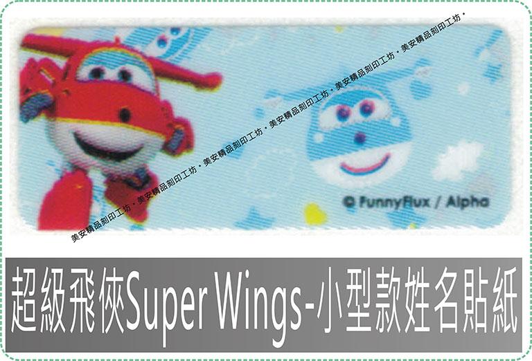 超級飛俠Super Wings-小型款姓名貼紙