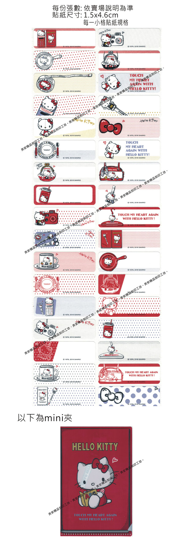 DE款KT ACTION RE touch三麗鷗授權-大型款姓名貼紙