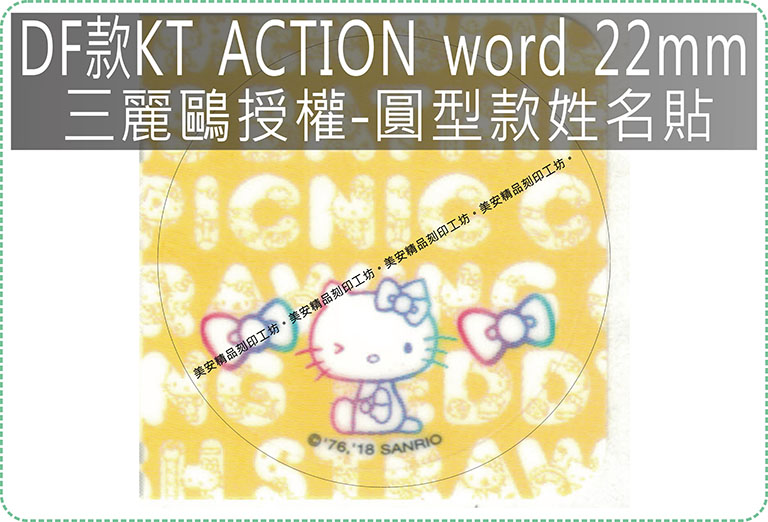DF款KT ACTION word 22mm三麗鷗授權-圓型款姓名貼紙