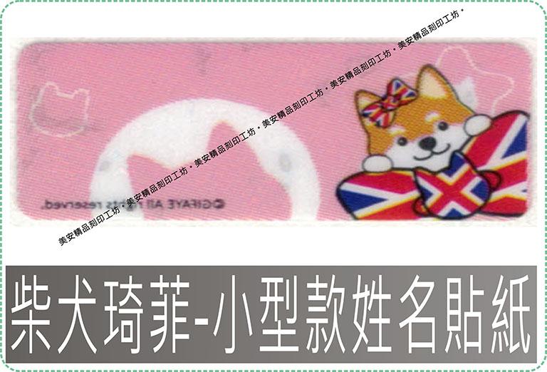 柴犬琦菲-小型款姓名貼紙