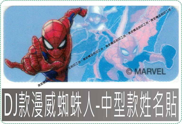DJ款漫威蜘蛛人姓名貼紙迪士尼授權-中型款姓名貼