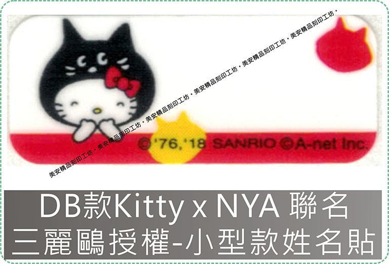 DB款Kitty x NYA聯名三麗鷗授權-小型款姓名貼紙